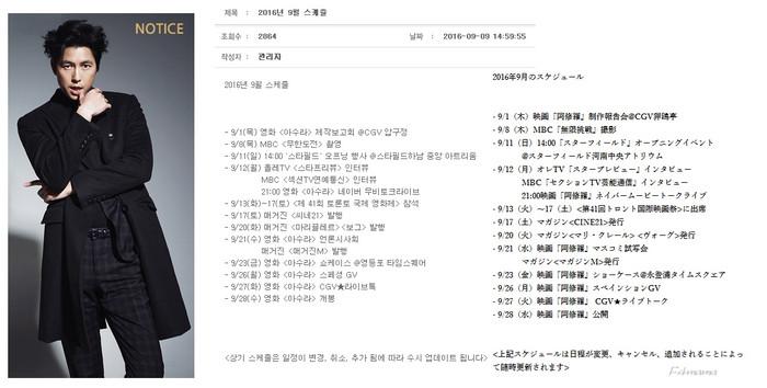 Jws_officialsite_schedule